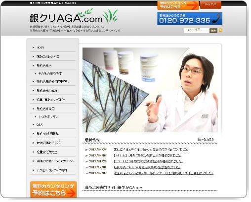銀座総合美容クリニック<銀クリAGA>公式サイト